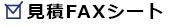 FAX用見積もり依頼注文シート