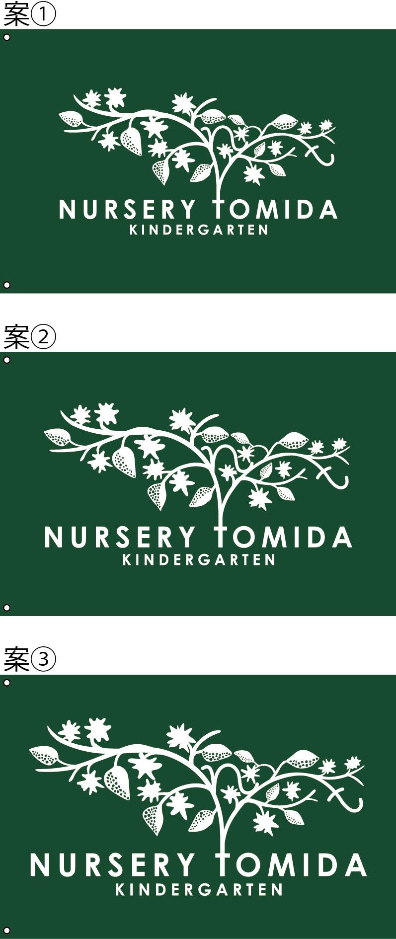 NURSERY TOMIDA 旗
