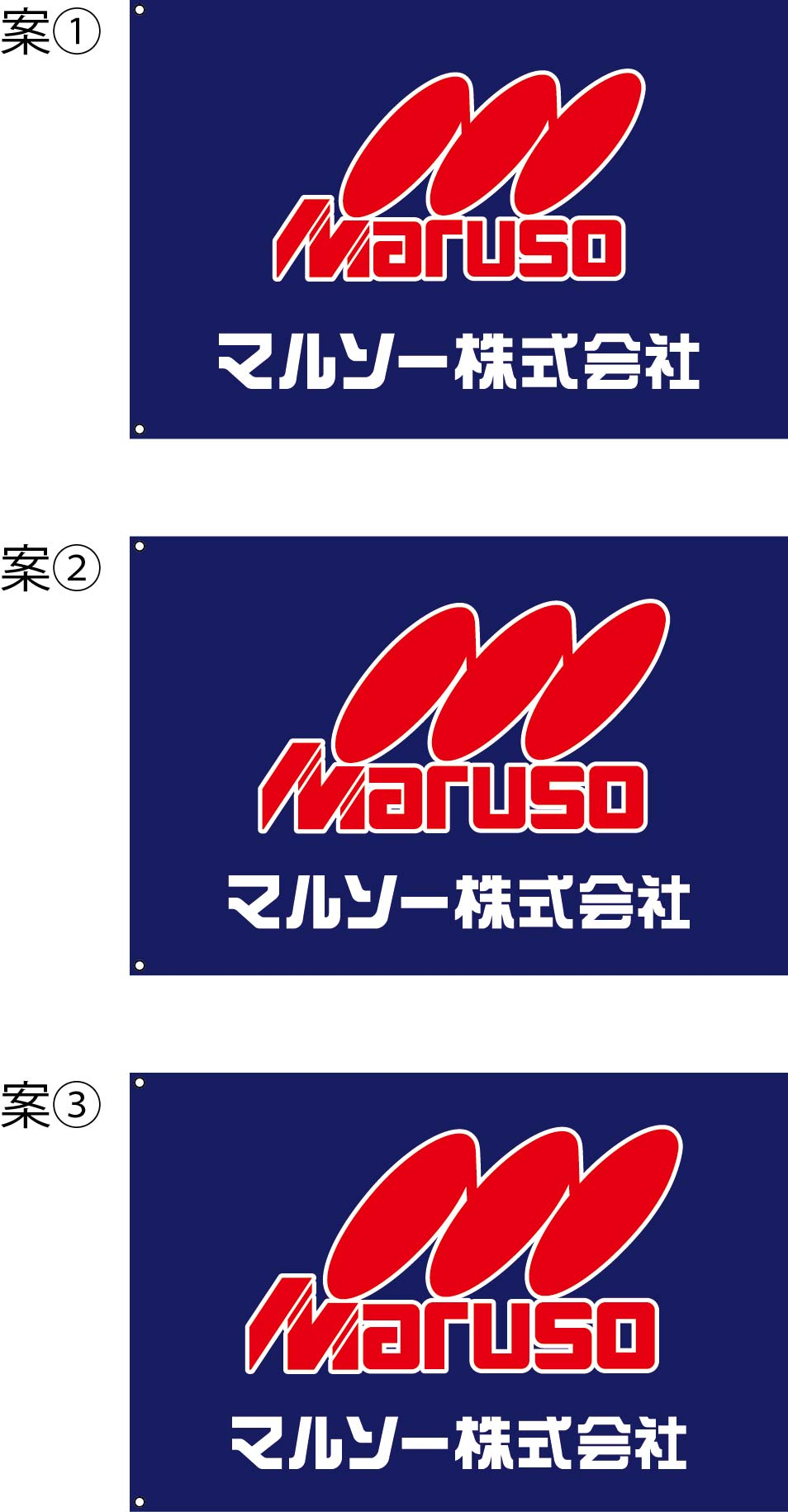 MARUSO 旗