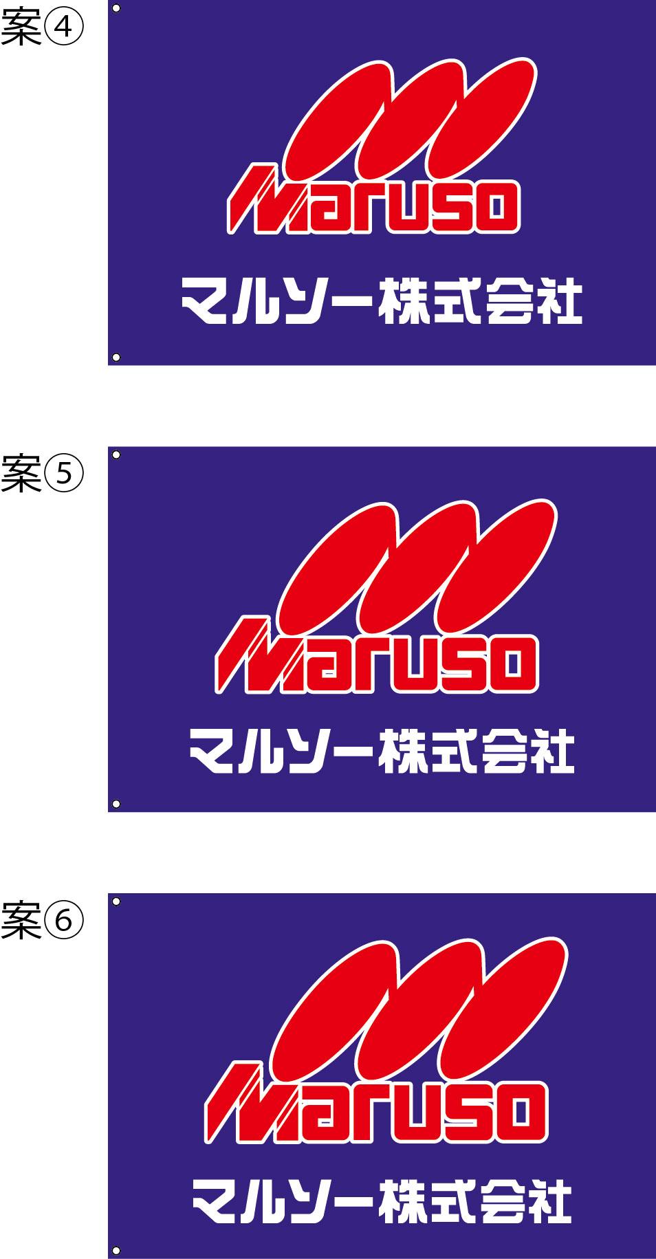 MARUSO 旗 修正原稿