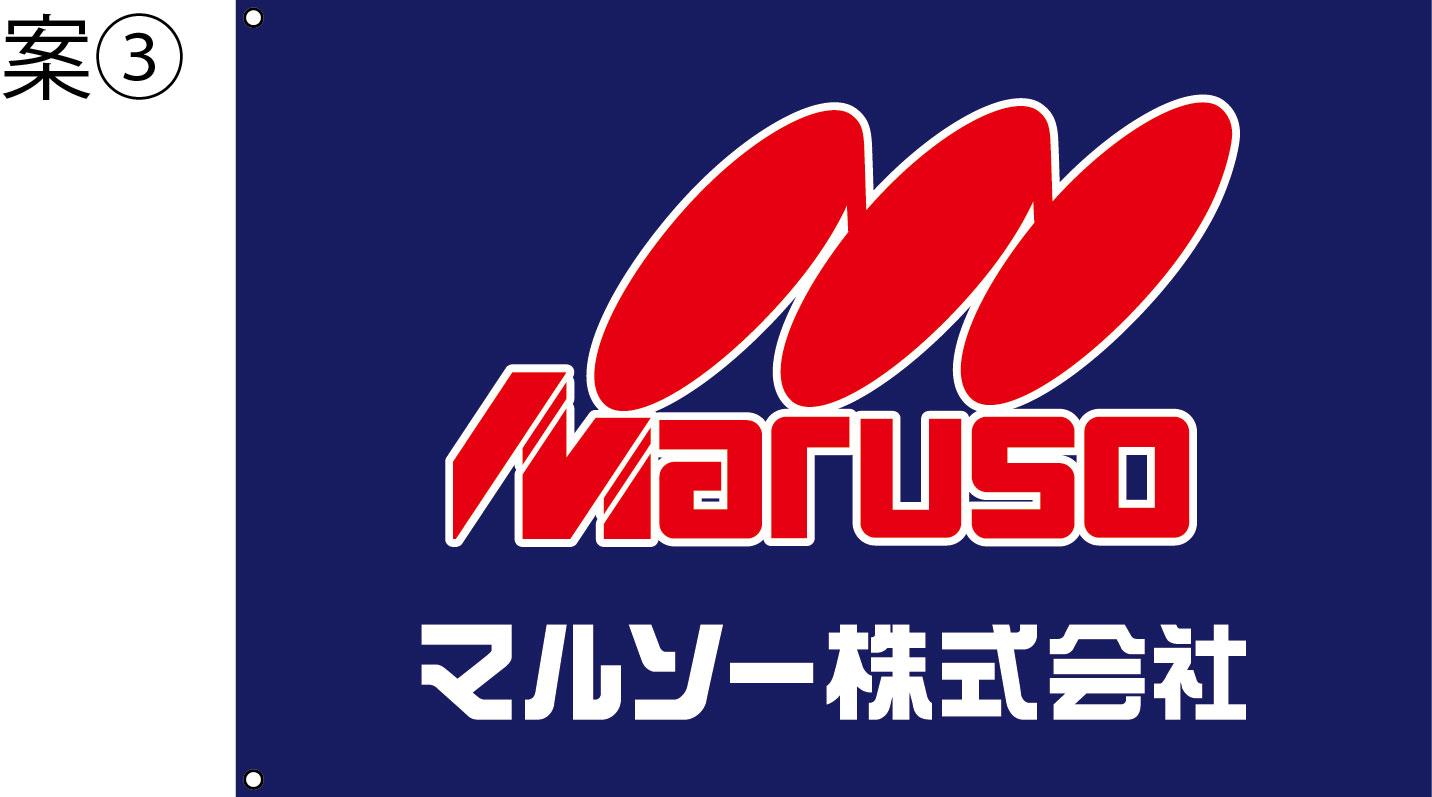 MARUSO 旗 確定原稿