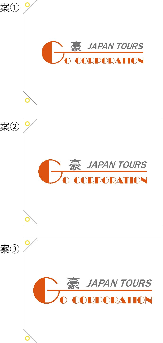 豪 JAPAN TOURS 手旗 原稿