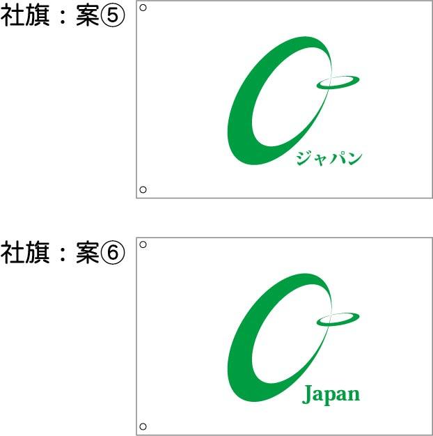 グランソールジャパン 旗 修正 原稿