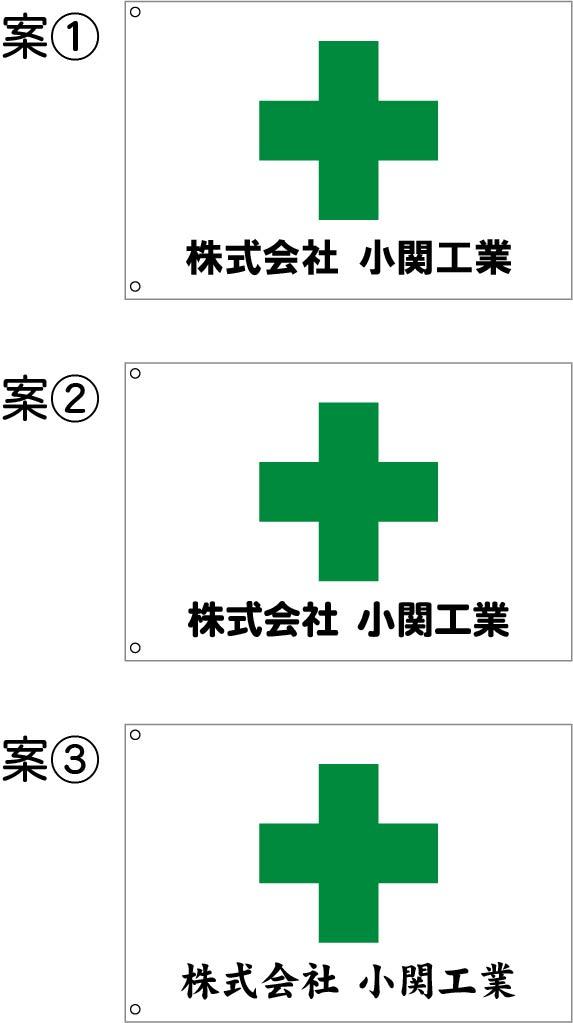 小関工業 安全旗 原稿
