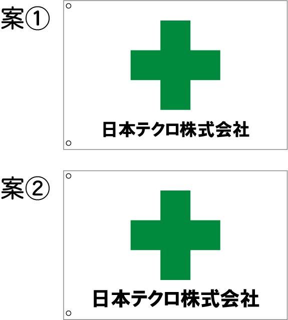 日本テクロ株式会社 安全旗 原稿